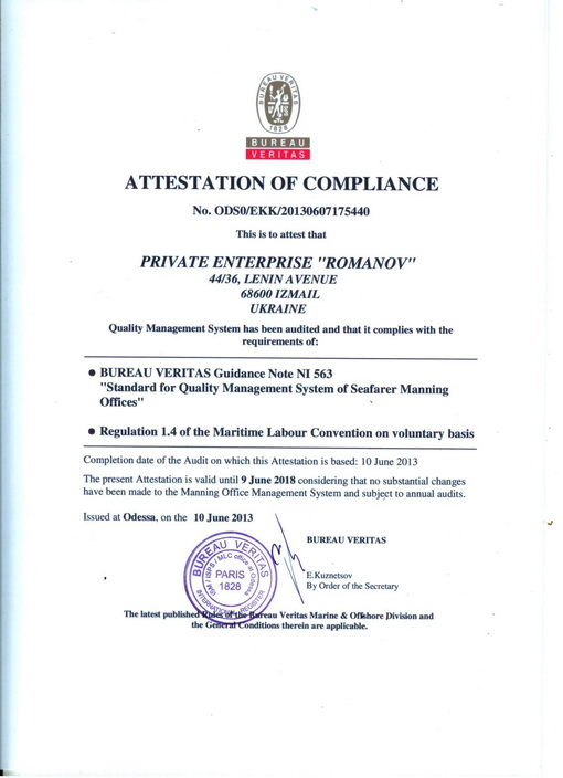 Attestat of Compliance